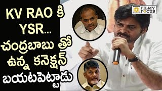 Pawan Kalyan Reveals Shocking Facts Behind KV Rao Connection with YSR and Chandrababu