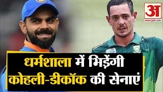 Dharamshala में  India-South Africa का पहला टी-20 मैच आज। India vs South Africa