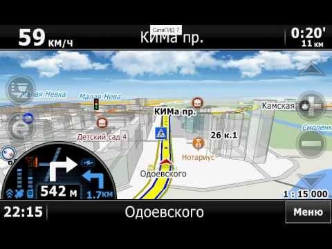 СитиГИД 7 - GPS навигатор с пробками