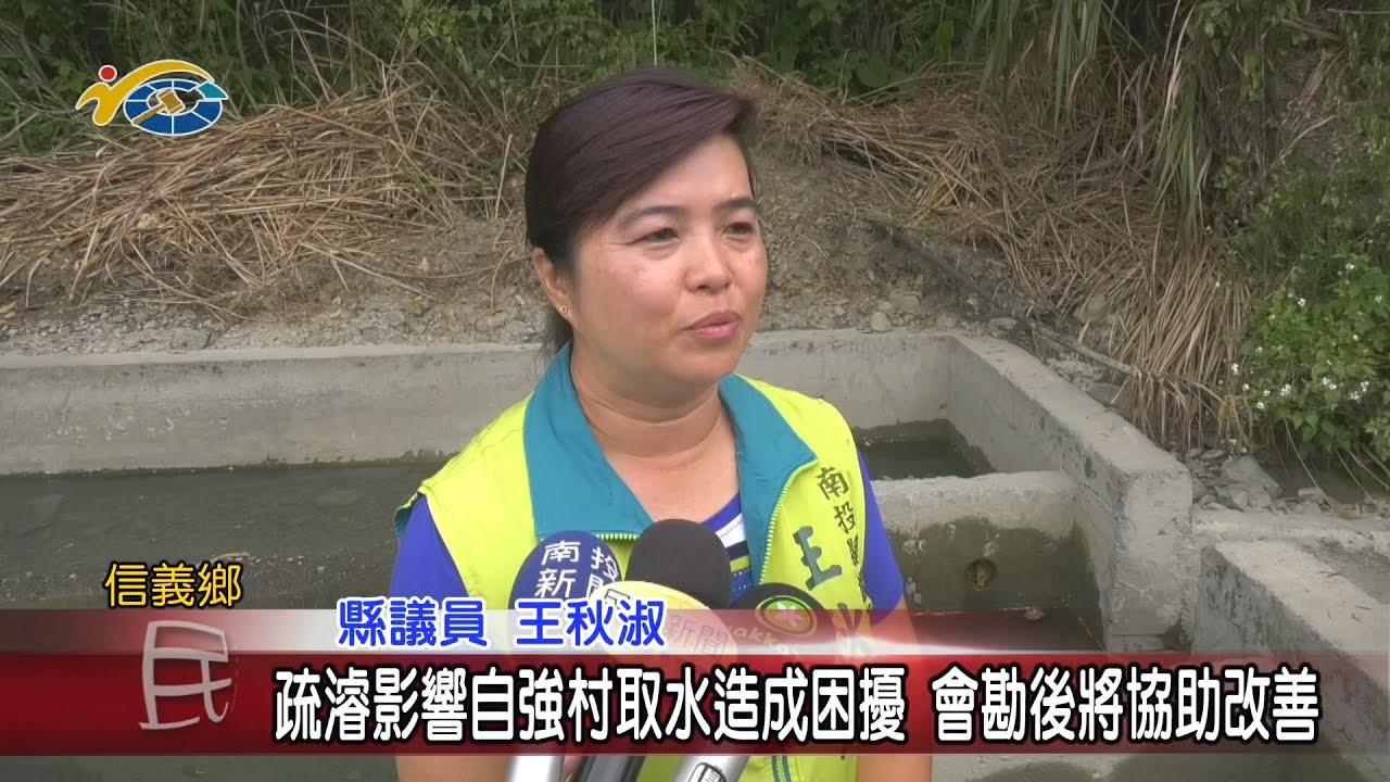 20201005 民議新聞 疏濬影響自強村取水造成困擾 會勘後將協助改善(縣議員 王秋淑)