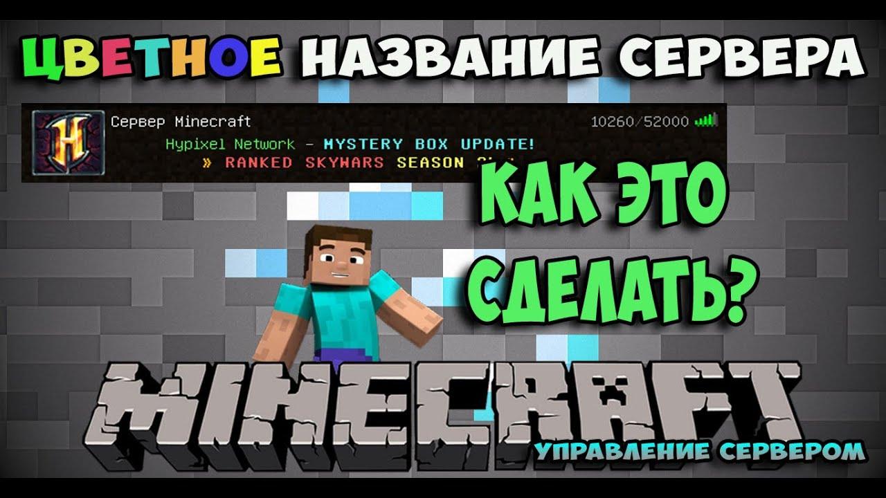 Как сделать цветное название серверу - Medic-test.ru