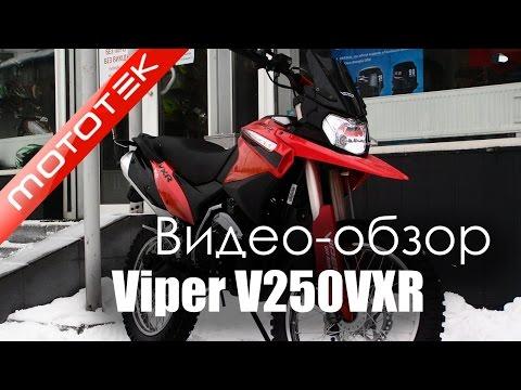 Мотоцикл VIPER V250VXR | Видео Обзор | Обзор от Mototek