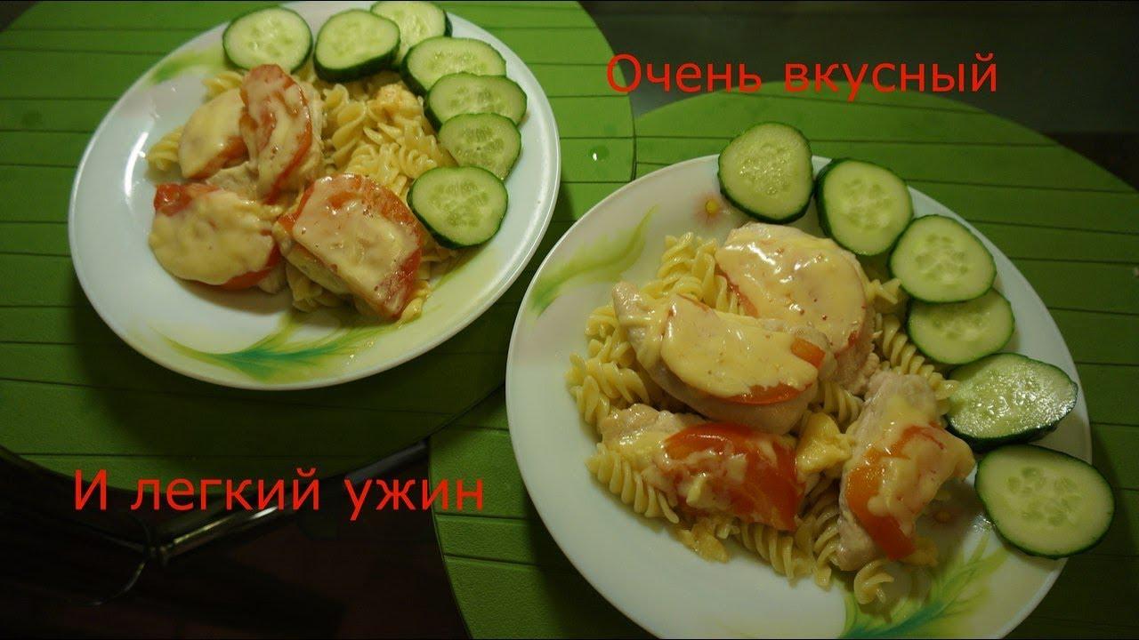 Легкий и сытный ужин рецепт 176