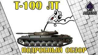 Т-100 ЛТ - Подробный обзор.