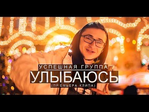 УСПЕШНАЯ ГРУППА - УЛЫБАЮСЬ (премьера клипа)