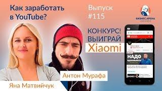 Антон Мурафа о том, как заработать на Ютубе. + конкурс