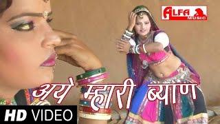 Aye Mhari Byan | Rajasthani Songs | Rajasthani Marwari Songs