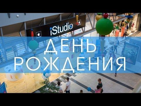 День рождения iStudio в ТРЦ «Большевик»