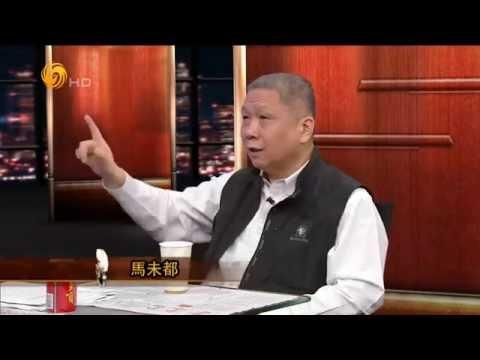 锵锵三人行2014-06-24 马未都:游客为何青睐台北故宫