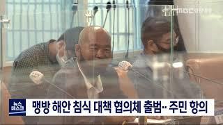 삼척 맹방 해안 침식 대책 협의체 출범 -수정