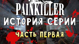 Painkiller - ??????? ? ????? ???????????? ????????