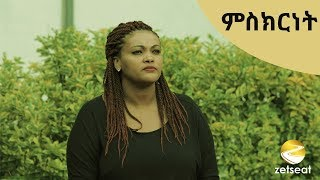 Testimony of Mahlet Wubshet || Zetseat Tv || - AmlekoTube.com