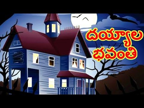 Telugu Children Stories Dayyala bhavanti (Chandamama kathalu...