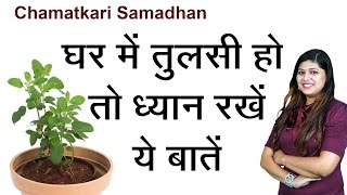 घर मे हो तुलसी तो ध्यान रखे ये बातें || Basil Is At Home Keep In Mind These Words