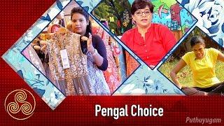 Pengal Choice   பெண்கள் சாயஸ்   15/02/2019   Puthuyugam TV
