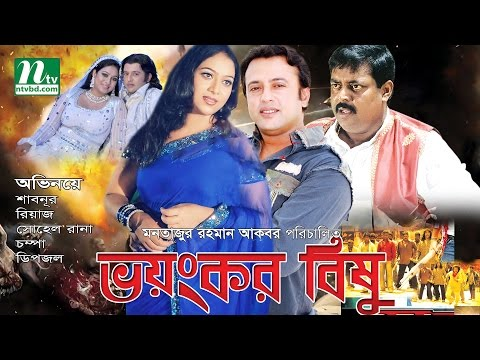 Bhoyonkor Bishu (ভয়ংকর বিষু) Popular Bangla Movie By Shabnur, Riaz, Dipjol | NTV Bangla Movie