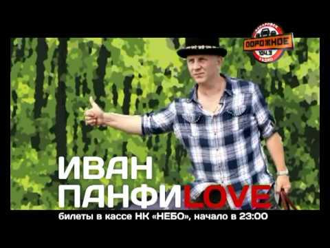 Панфилов Иван - Юность