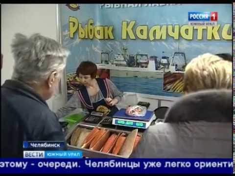 пермь ярмарка рыбак камчатки цена
