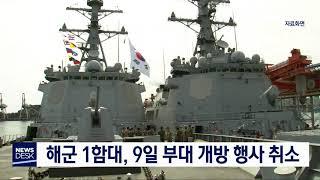 해군 1함대 부대 개방행사 취소