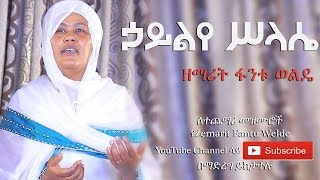 Ethiopan Ortodox Teahido Mezmur  Haylie selasy Zemarit Fantu  Welde