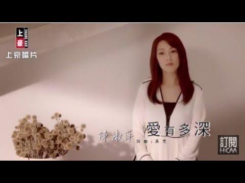 陳淑萍-愛有多深