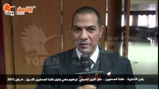 يقين | لقاءات مع عائلة الراحل الصحفي ابراهيم حفني