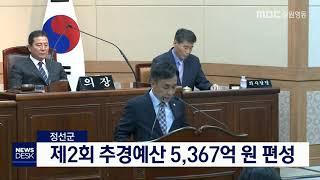 정선]제2회 추경예산 5,367억 원 편성