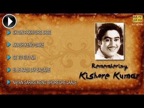 Remembering Kishore Kumar (bengali) | Jukebox | Full Song video
