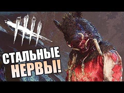 Dead by Daylight ► СТАЛЬНЫЕ НЕРВЫ!