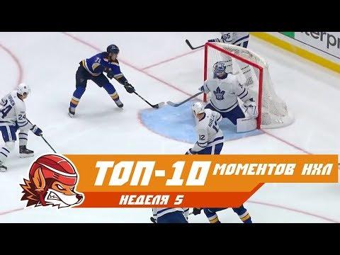 Топ-10 моментов недели НХЛ: неделя 5