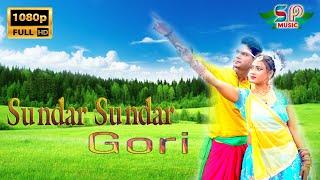 सुन्दर सुन्दर गोरी | SUNDAR SUNDAR GORI | 2019 KI NEW NAGPURI VIDEO SONG