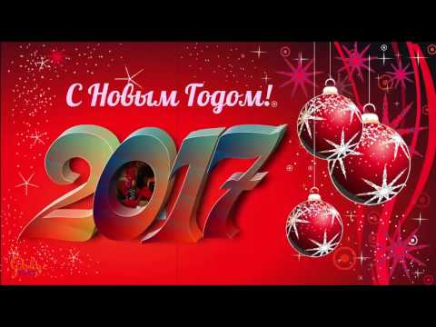 Очень красивое  поздравление с Новым Годом - Годом Петуха!