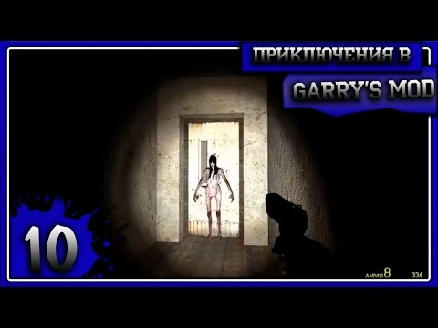 Приключения в Garry's mod #10 Мы вернулись