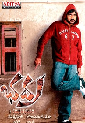 Bhadra telugu Movie