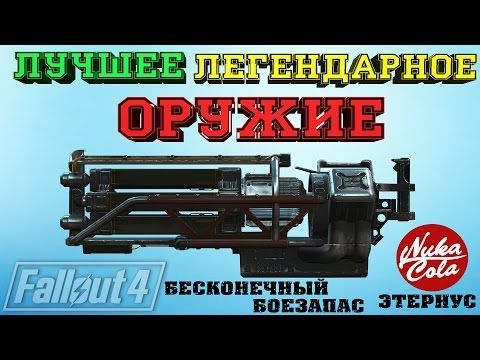 Fallout 4 Лучшее Легендарное Оружие ► Бесконечный Боезапас