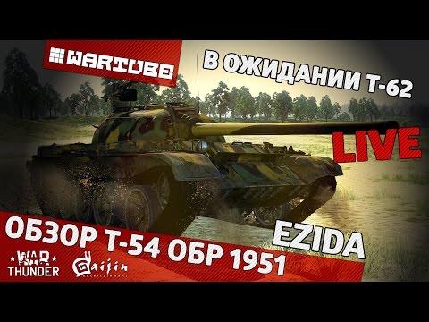 Обзор Т-54 - В ожидании Т-62 | War Thunder