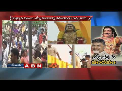 CM Chandrababu Naidu Speech in SV Ranga Rao Statue Inauguration Ceremony | Eluru