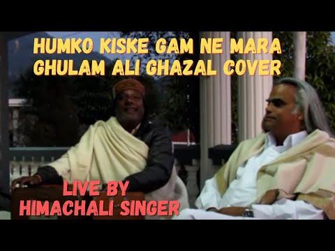Humko Kiske Gam Ne Mara - Ghulam Ali Ghazal Cover in Palampur...