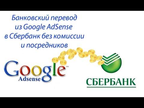Как вывести деньги из Google AdSense на счёт в банке