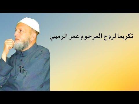 تكريما لروح المرحوم عمر الرميني عرض مسرحية العربي
