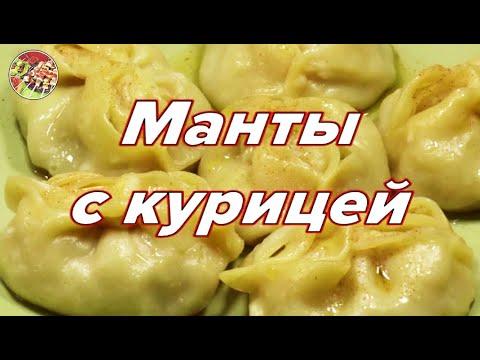 Манты с курицей. Их любят все.  Просто, вкусно, недорого.
