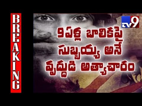 Breaking News : 9 Year Old Girl Raped By 55 Yr Old Man In Guntur || TV9