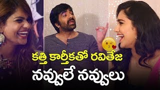 Ravi Teja Making Hilarious Comedy With Kathi Karthika | Nela Ticket Movie | Filmylooks
