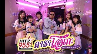 Hitz Karaoke ฮิตซ์คาราโอเกะ ชั้น 23 Ep 33 Bnk48 รุ่น 2