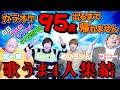 【恭一郎参戦】歌い手がアカペラカラオケで95点以上取れるまで帰れま10!!! thumbnail