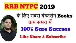 रेलवे NTPC की तैयारी कम समय में कैसे और किस Book से करे