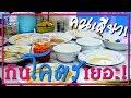 คนอะไรกินเยอะขนาดนี้ ... กินแหลก + แอบถ่ายปฏิกิริยาคนในร้าน (ร้านข้าวหมูแดง) | Thai Pro Eater mp3
