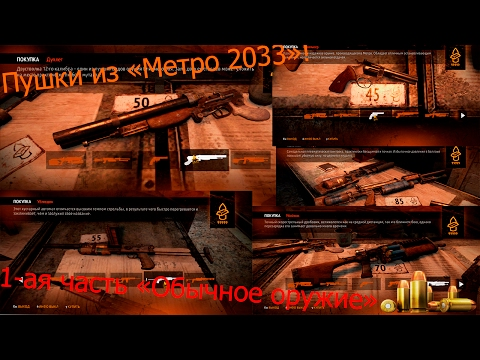 Оружие из Метро:2033 №1