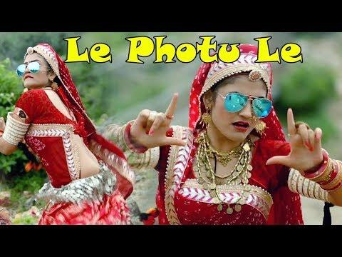 Download राजस्थान में ये गाना जबरजस्त धूम मचा रहा है - ले फोटू ले जरूर देखे Mp4 baru