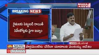 AP Minister Adi Narayana Reddy Speech in  AP Assembly  - netivaarthalu.com